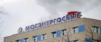Мосэнергосбыт Москва