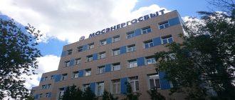 Мосэнергосбыт (Москва и Московская область)